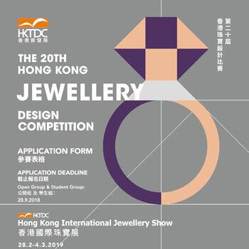 International Jewellery Design Excellence Award 2019 (IJDE Award) 2019